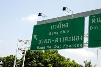 Trip To Bangkok & Pattaya